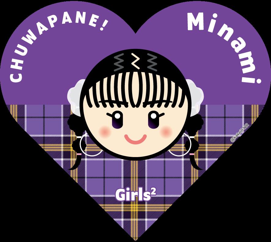 Girls2,チュワパネ,イラスト,菱田未渚美,ハート