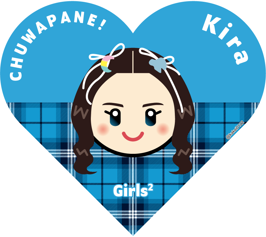 Girls2,チュワパネ,イラスト,山口綺羅,ハート