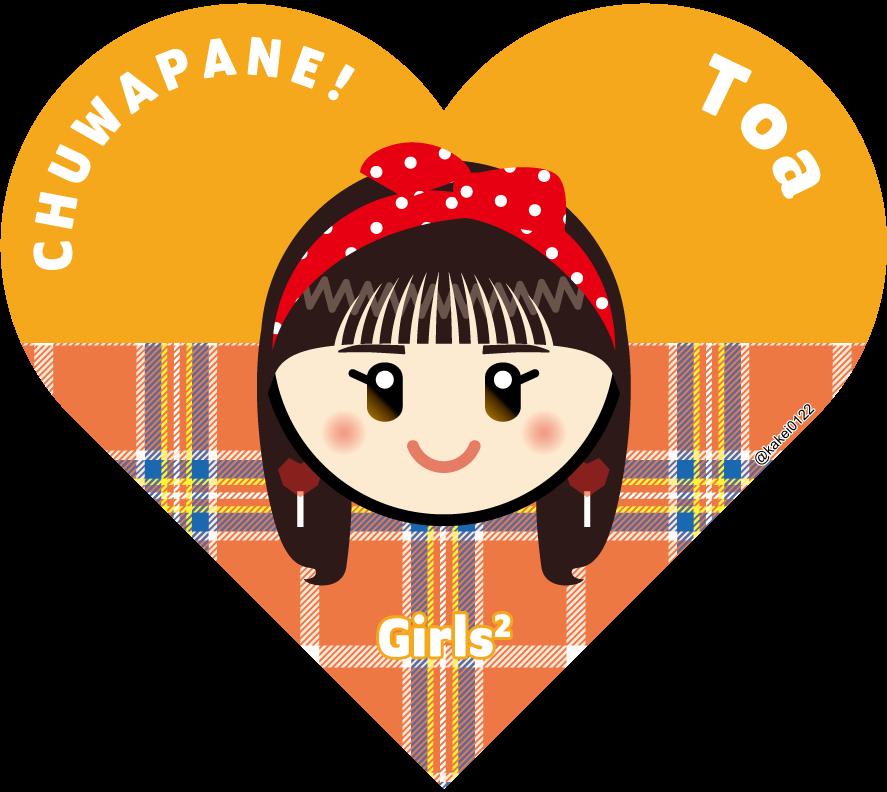 Girls2,チュワパネ,イラスト,原田都愛,ハート