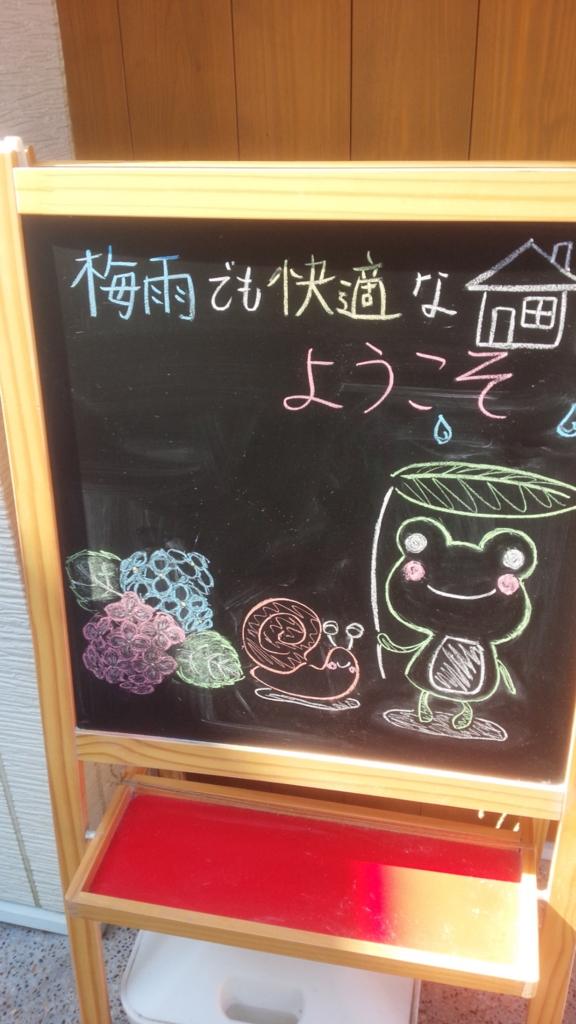 f:id:wakudakikaku:20170519090854j:plain