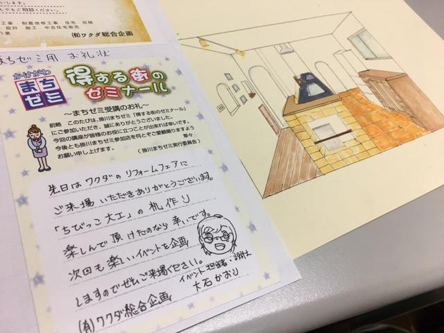 f:id:wakudakikaku:20170620185333j:plain