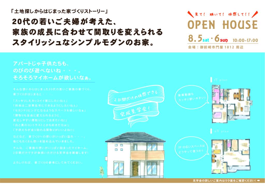f:id:wakudakikaku:20170727185134j:plain