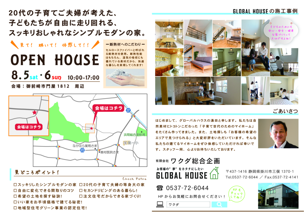 f:id:wakudakikaku:20170727185149j:plain