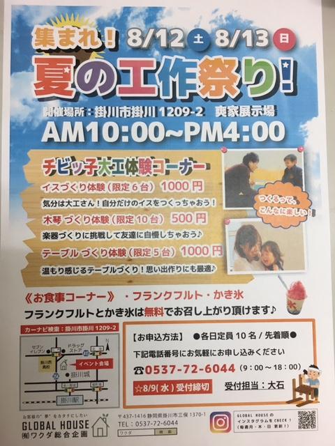 f:id:wakudakikaku:20170801133037j:plain