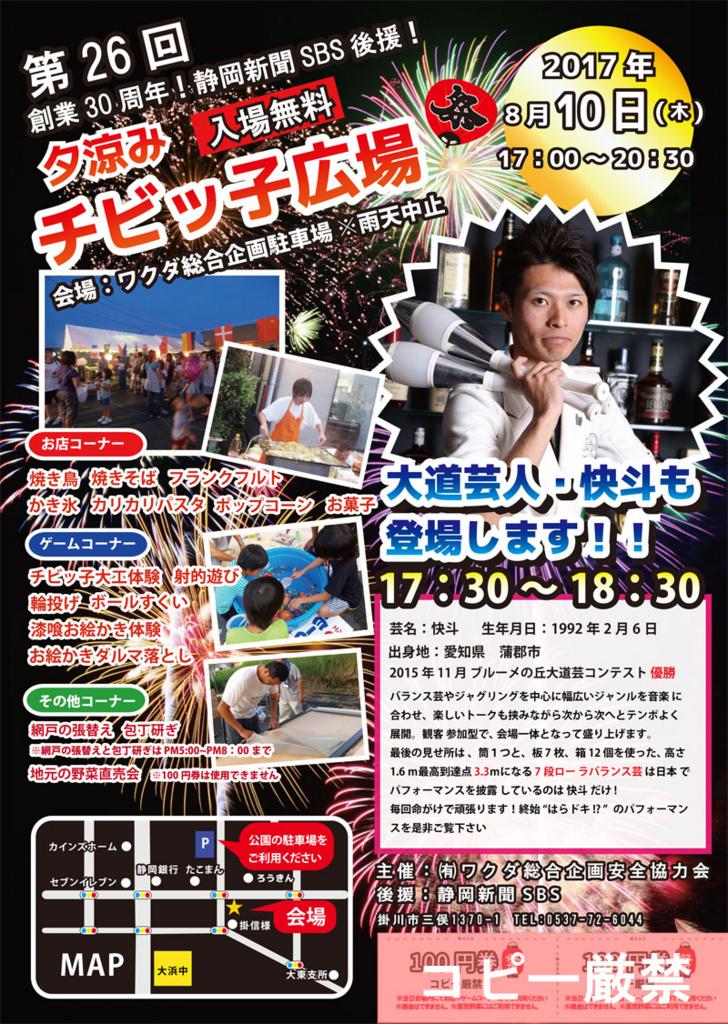 f:id:wakudakikaku:20170807145752j:plain