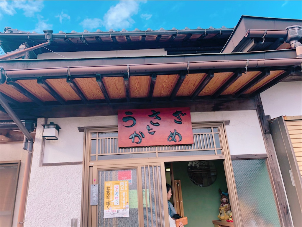 f:id:wakuraku6:20200129215554j:image