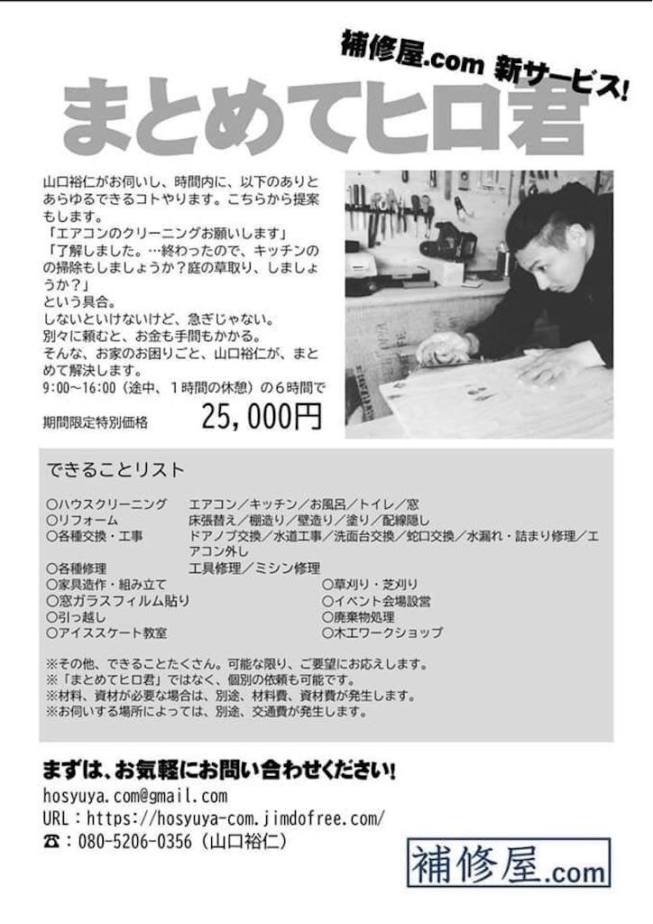 f:id:wakuraku6:20200207235414j:image