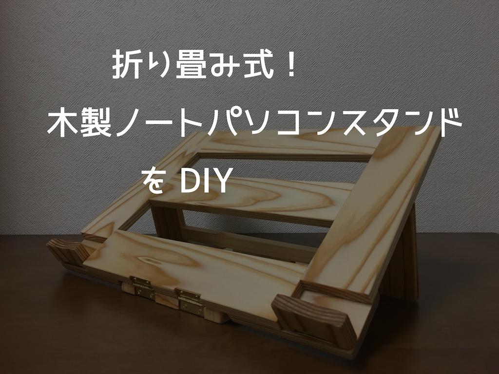 折り畳み式!木製ノートパソコンスタンドをDIY アイキャッチ