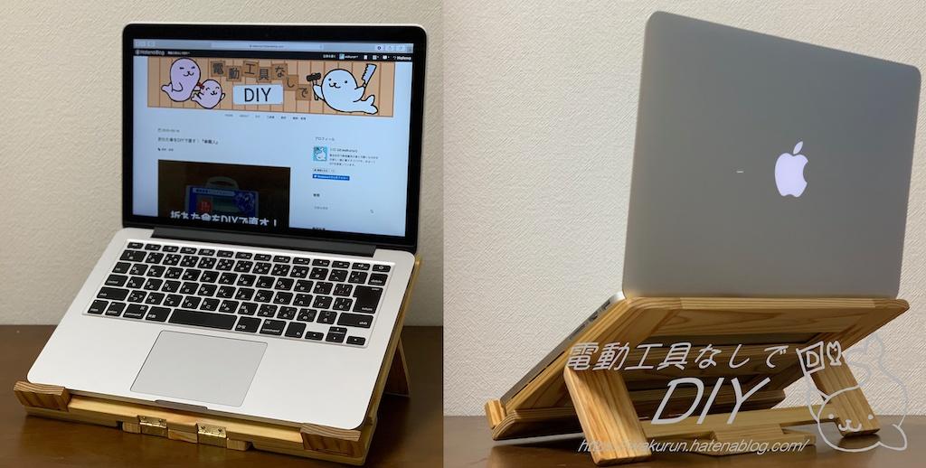 折り畳み式!木製ノートパソコンスタンド macbookを乗せたところ