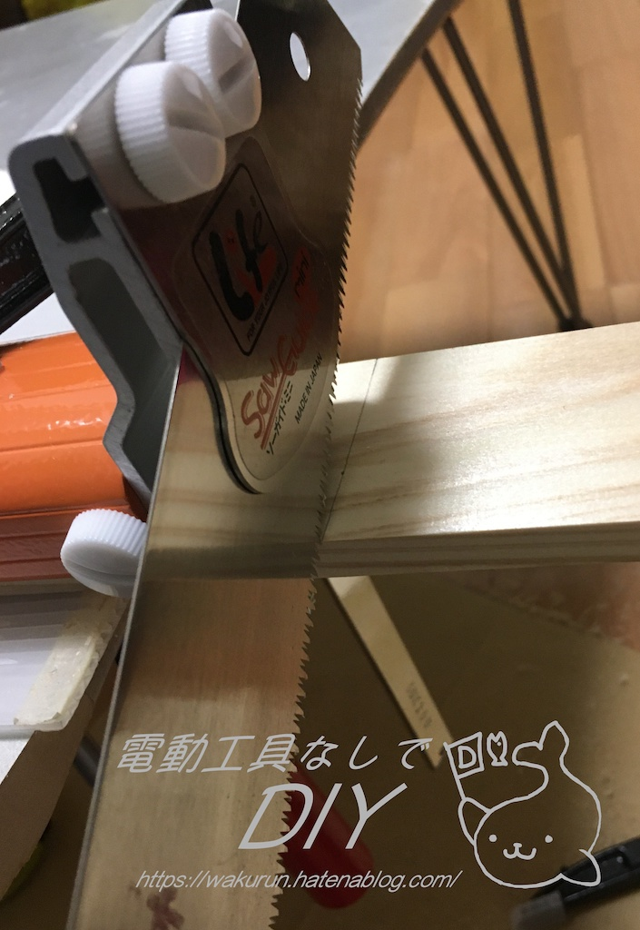 ソーガイド・ミニで木材をカット