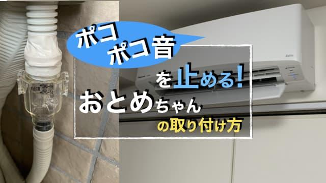 エアコンのポコポコ音を止める!「おとめちゃん」の取り付け方 アイキャッチ