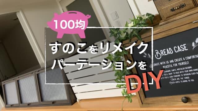 【100均】すのこをバラしてリメイク。キッチンの目隠しパーテーションをDIY アイキャッチ