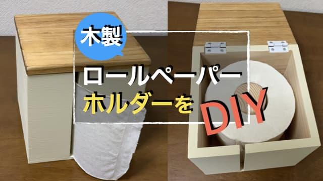 【木製】ナチュラルで可愛いロールペーパーホルダーをDIY アイキャッチ