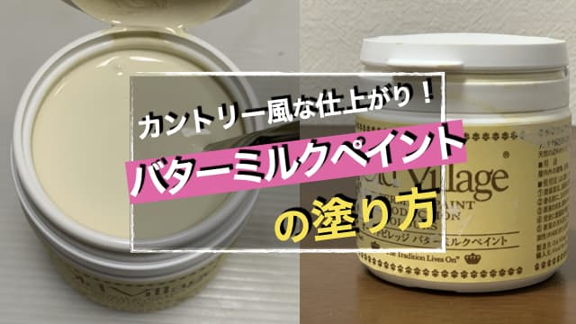 カントリー風な仕上がりに!「バターミルクペイント」の塗り方 アイキャッチ