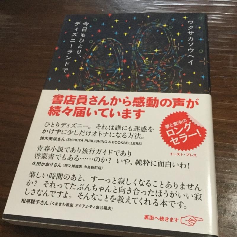 f:id:wakusakasohei:20171228090112j:image