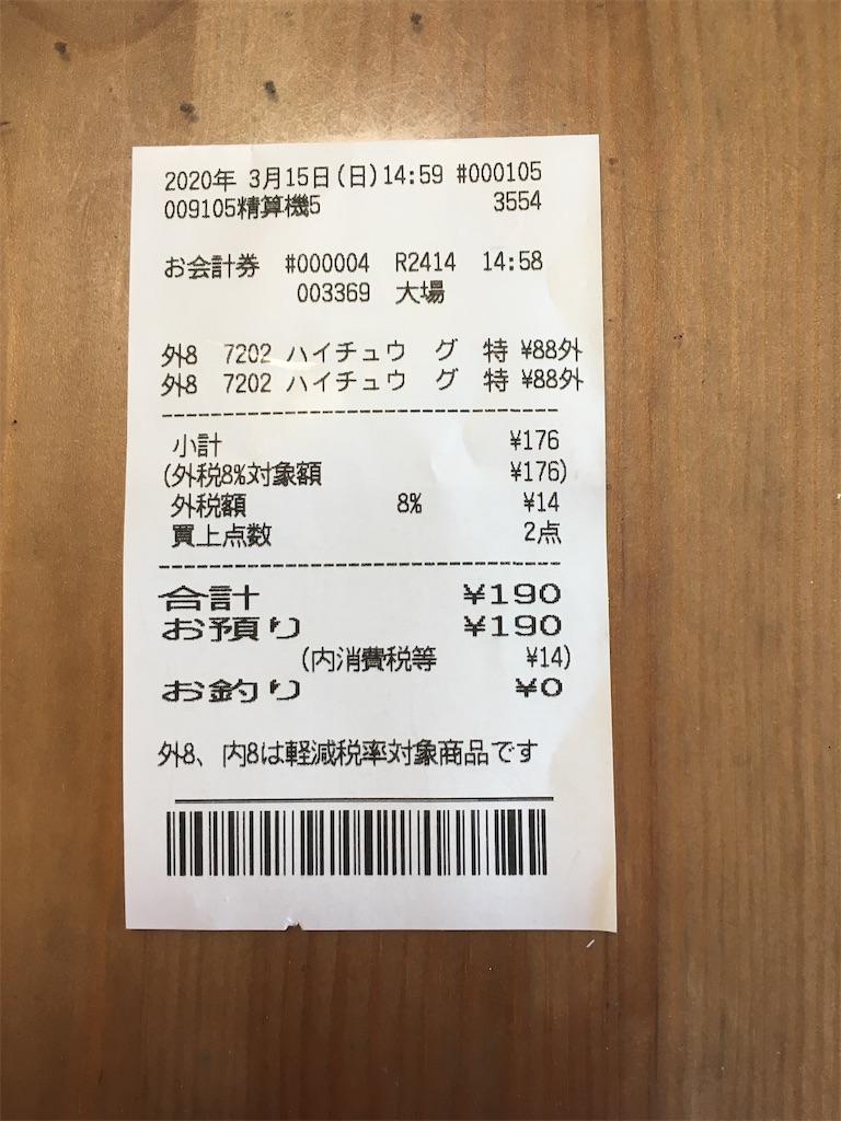 f:id:wakutera:20200315214555j:image