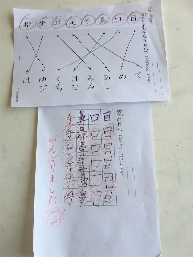 f:id:wakutera:20200520105757j:image