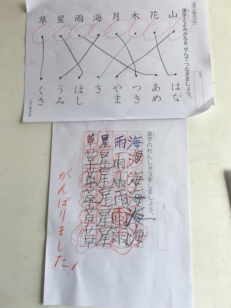 f:id:wakutera:20200520105844j:image