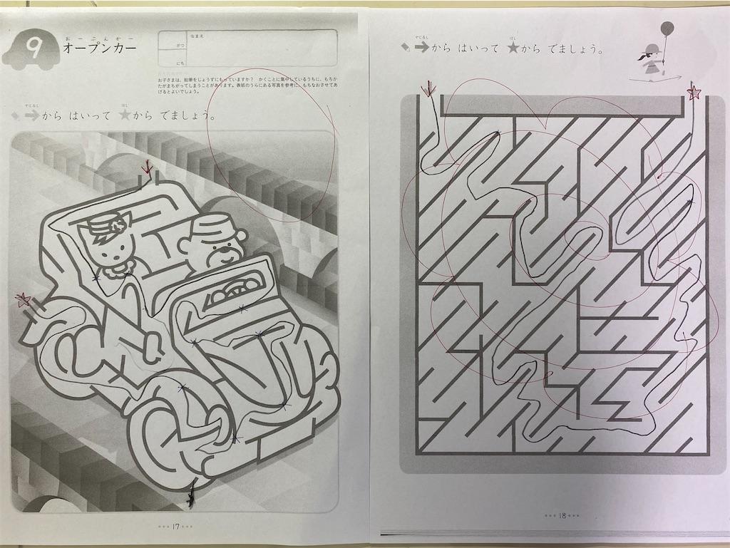 f:id:wakutera:20200630055042j:image
