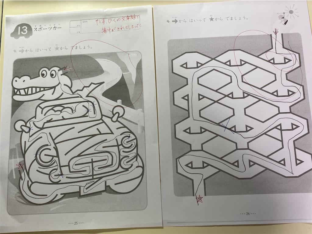 f:id:wakutera:20200630055051j:image