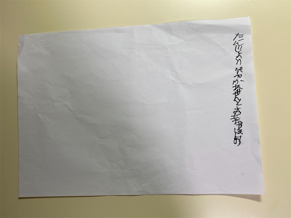 f:id:wakutera:20200701203158j:image
