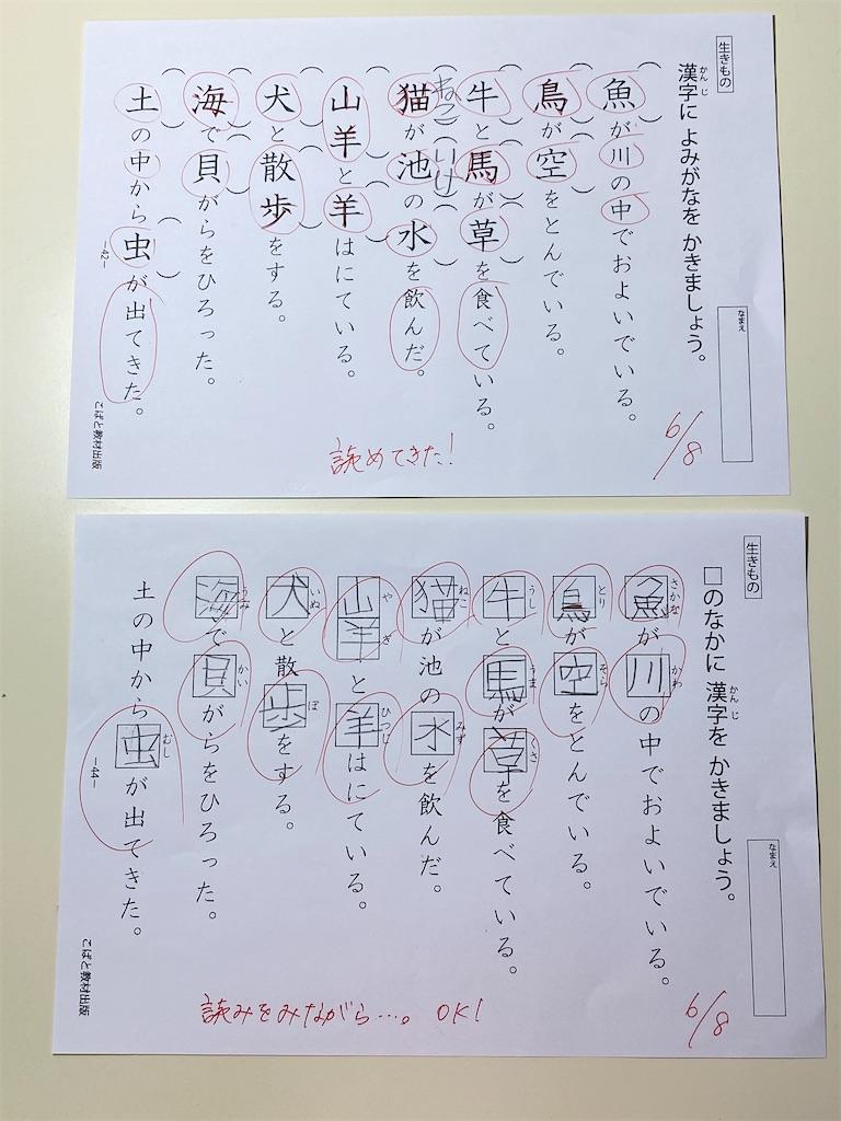 f:id:wakutera:20210612085021j:image