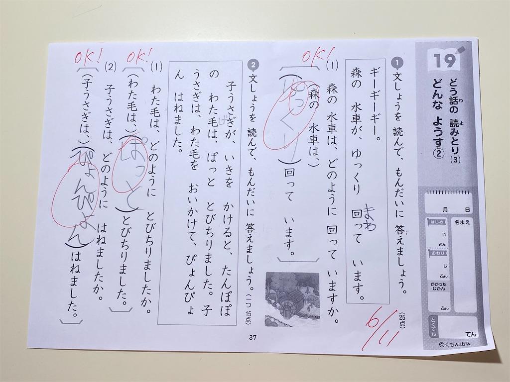 f:id:wakutera:20210612085029j:image