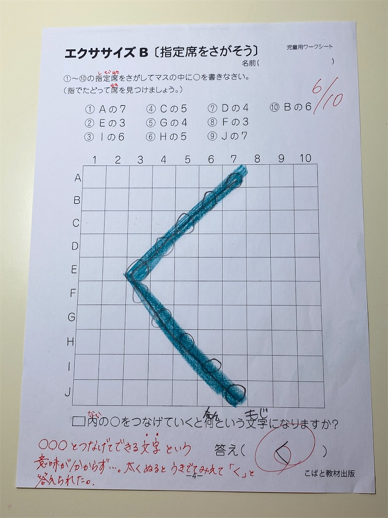 f:id:wakutera:20210613233012j:image