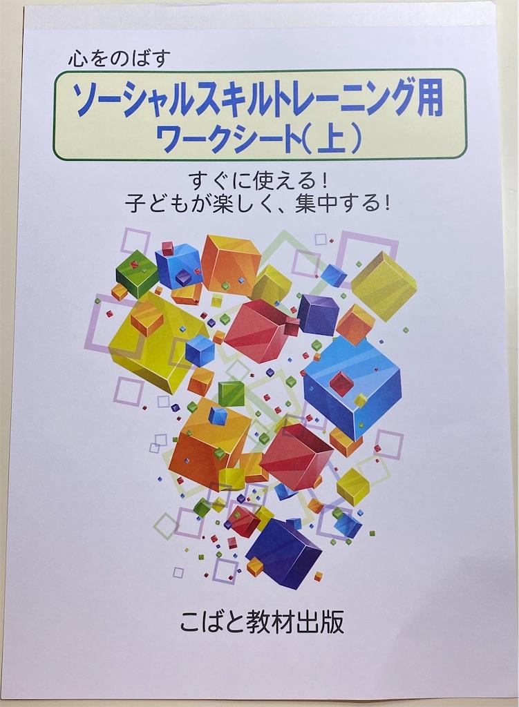 f:id:wakutera:20210613233949j:image