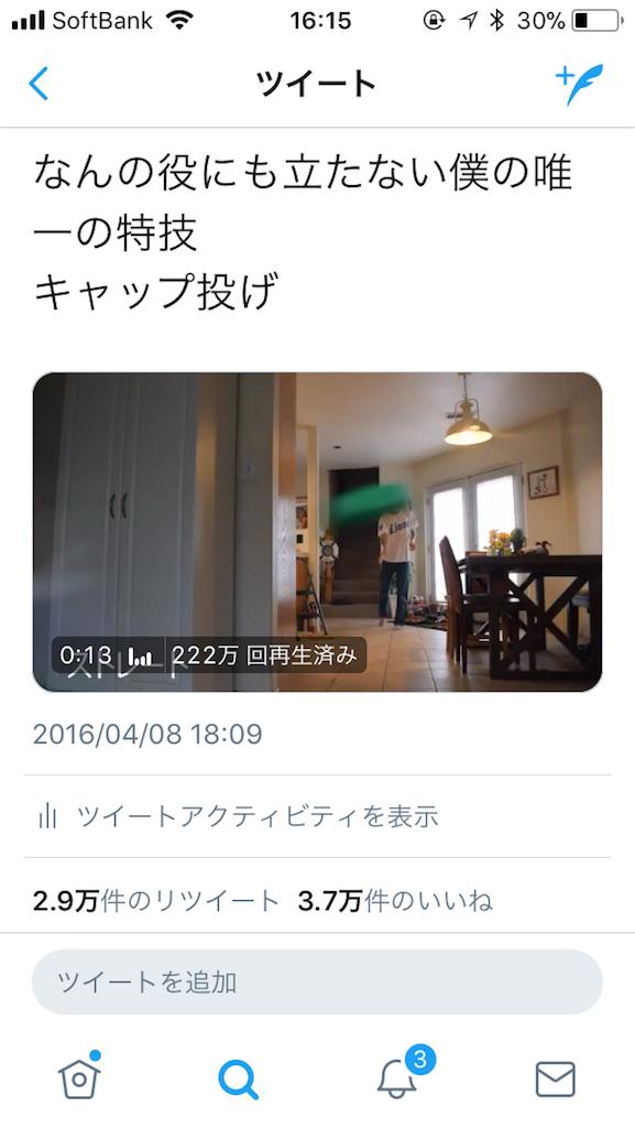 f:id:wakuwakkyai:20180327161601p:image