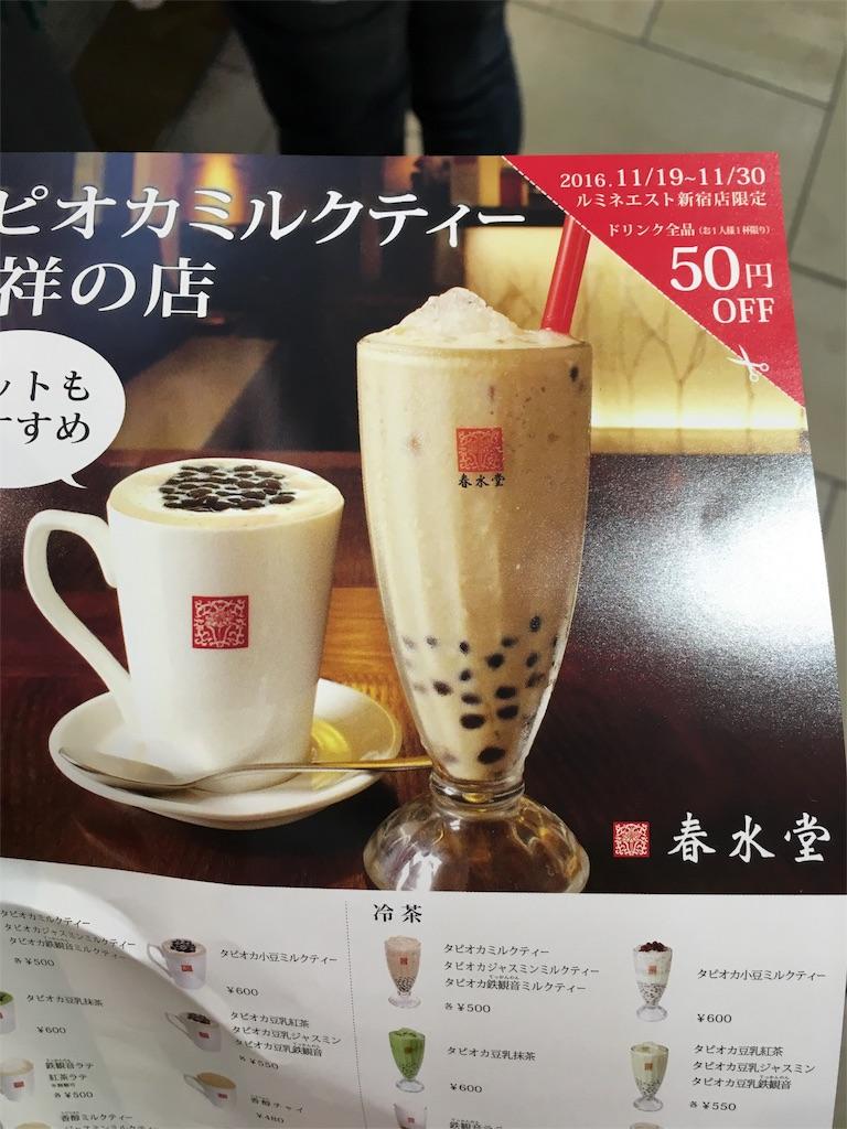 f:id:wakuwaku-8:20161122123122j:image
