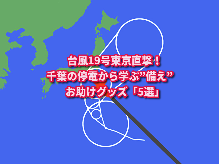 f:id:wakuwaku-ny:20191010205454j:plain