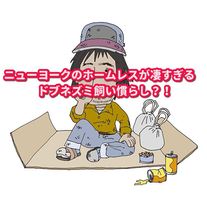 f:id:wakuwaku-ny:20191017223628j:plain
