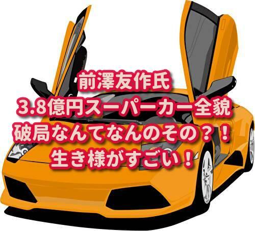前澤友作の3.8億円スーパーカーって?