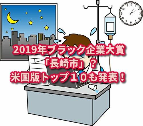 2019年ブラック企業大賞ノミネート「長崎市」米国版トップ10も発表!