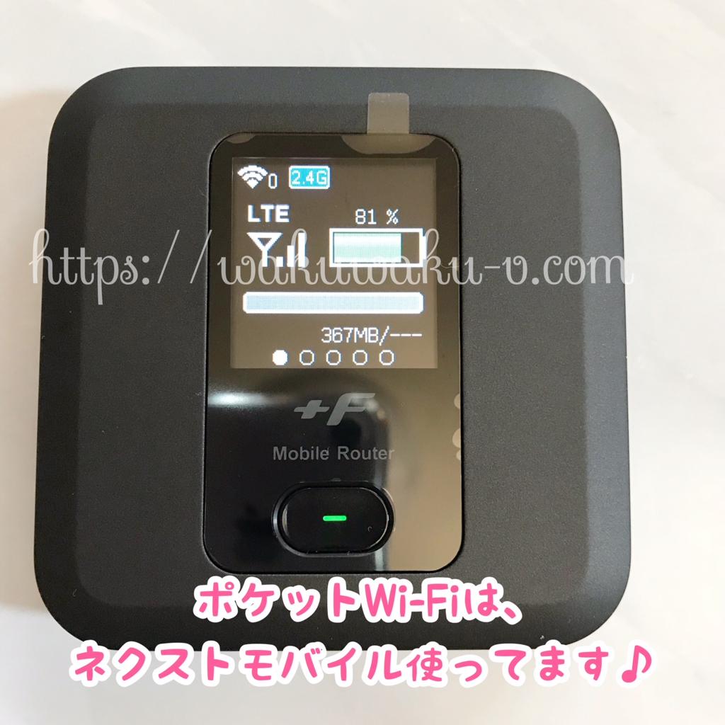f:id:wakuwaku-v:20180902173117p:plain