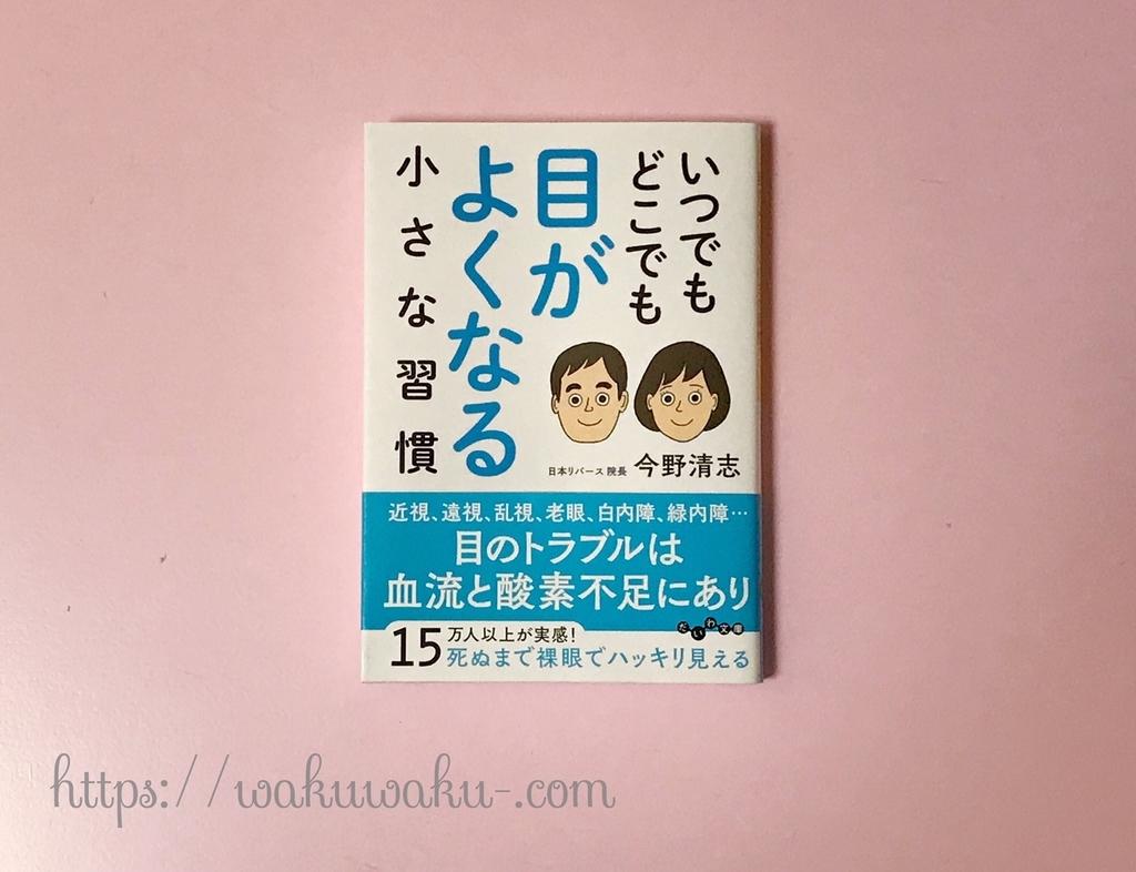f:id:wakuwaku-v:20180909173955j:plain