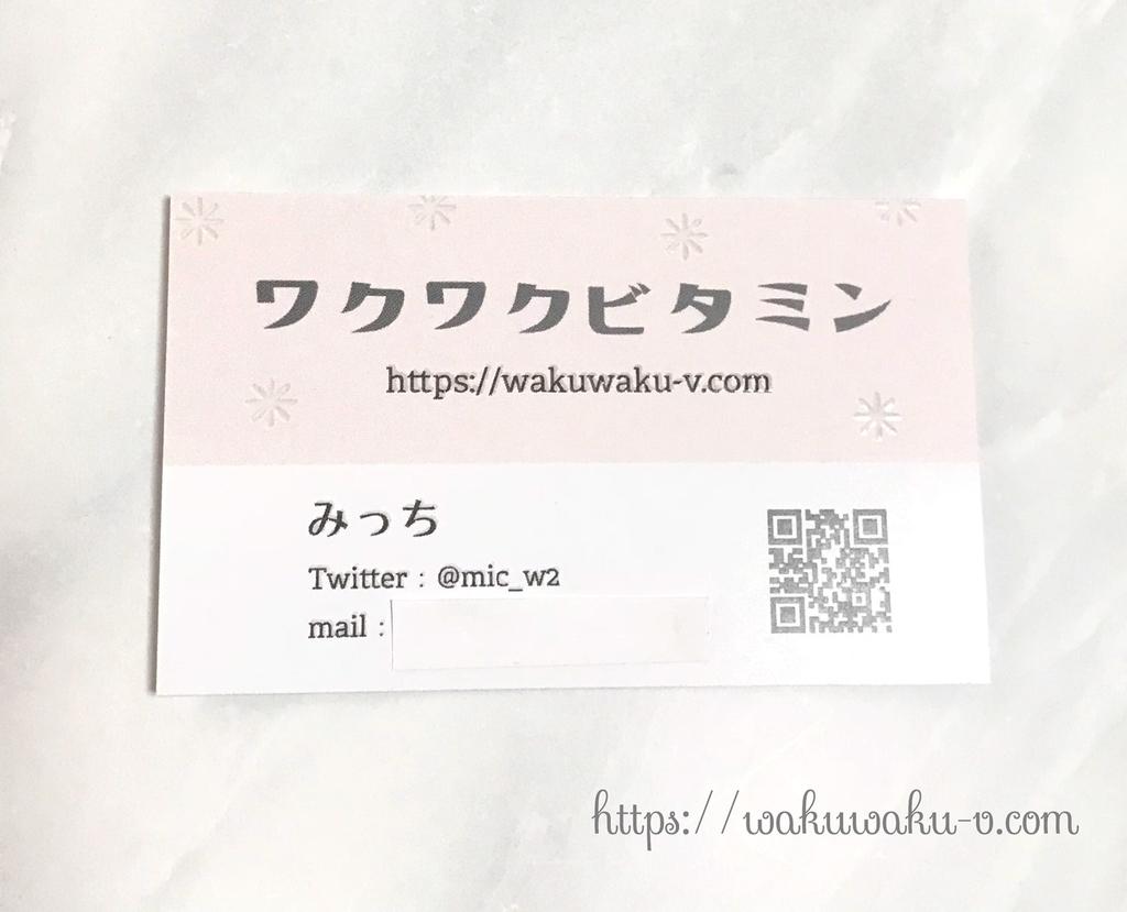 f:id:wakuwaku-v:20180912160906j:plain