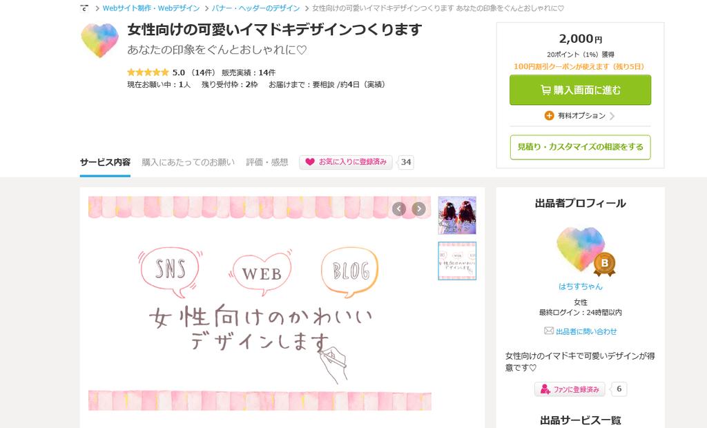 f:id:wakuwaku-v:20180914120625p:plain