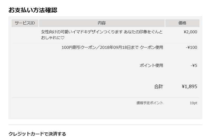 f:id:wakuwaku-v:20180914121113p:plain