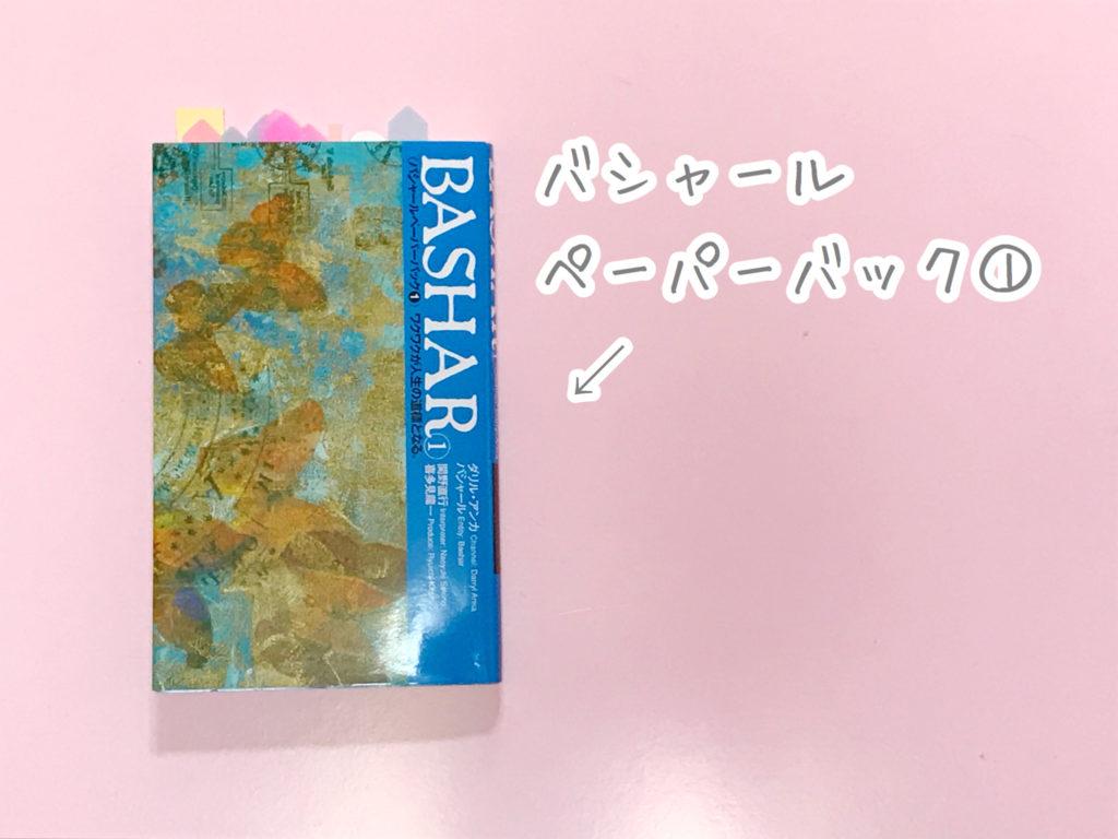f:id:wakuwaku-v:20180929134423j:plain