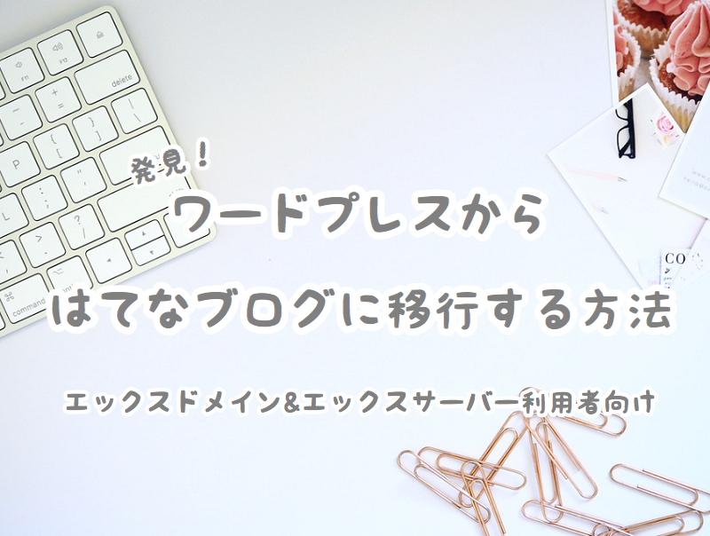 f:id:wakuwaku-v:20181019193855j:plain