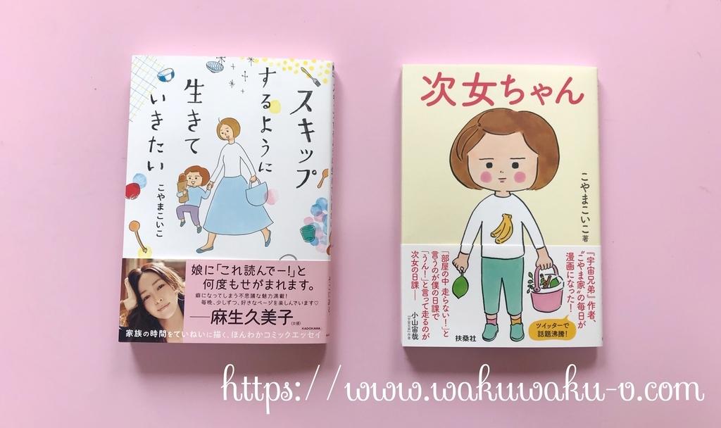f:id:wakuwaku-v:20190111171855j:plain