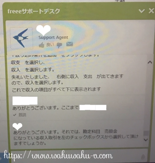 f:id:wakuwaku-v:20190219170211j:plain