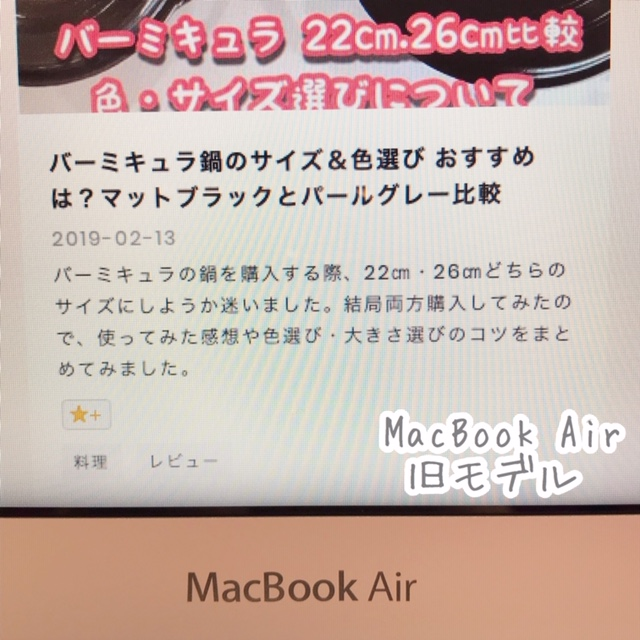 MacBook Air 旧モデル おすすめ 買い いいところ2019 買った ディスプレイ