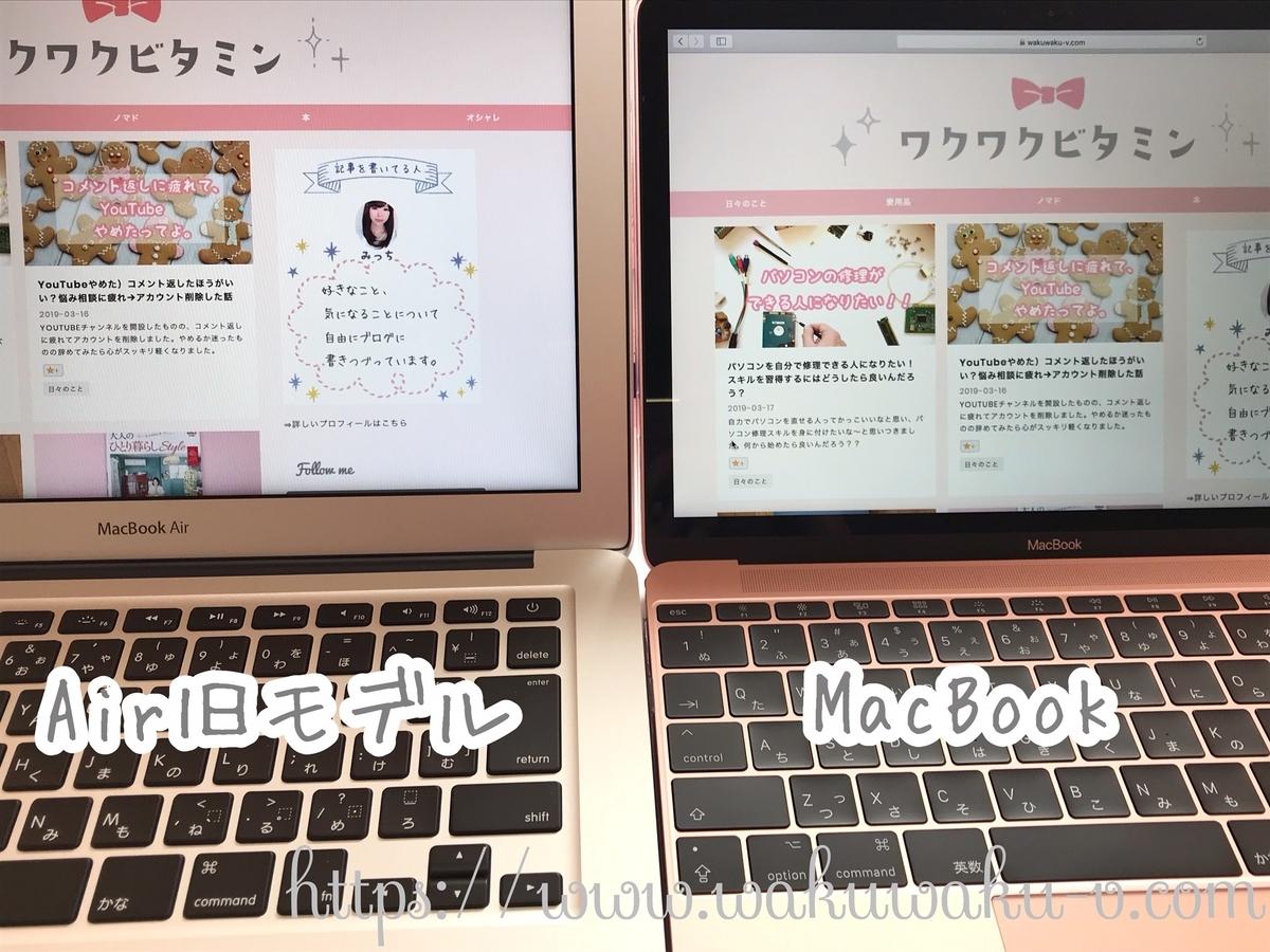MacBook Air 旧モデル おすすめ ディスプレイ 比較 最新