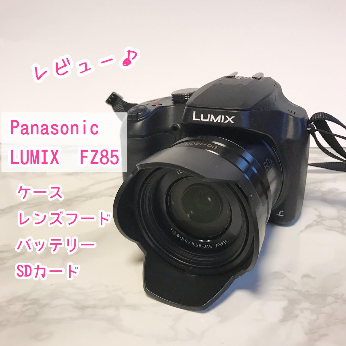 FZ85 SDカード ケース おしゃれ 女性 レンズフード 口コミ ブログ