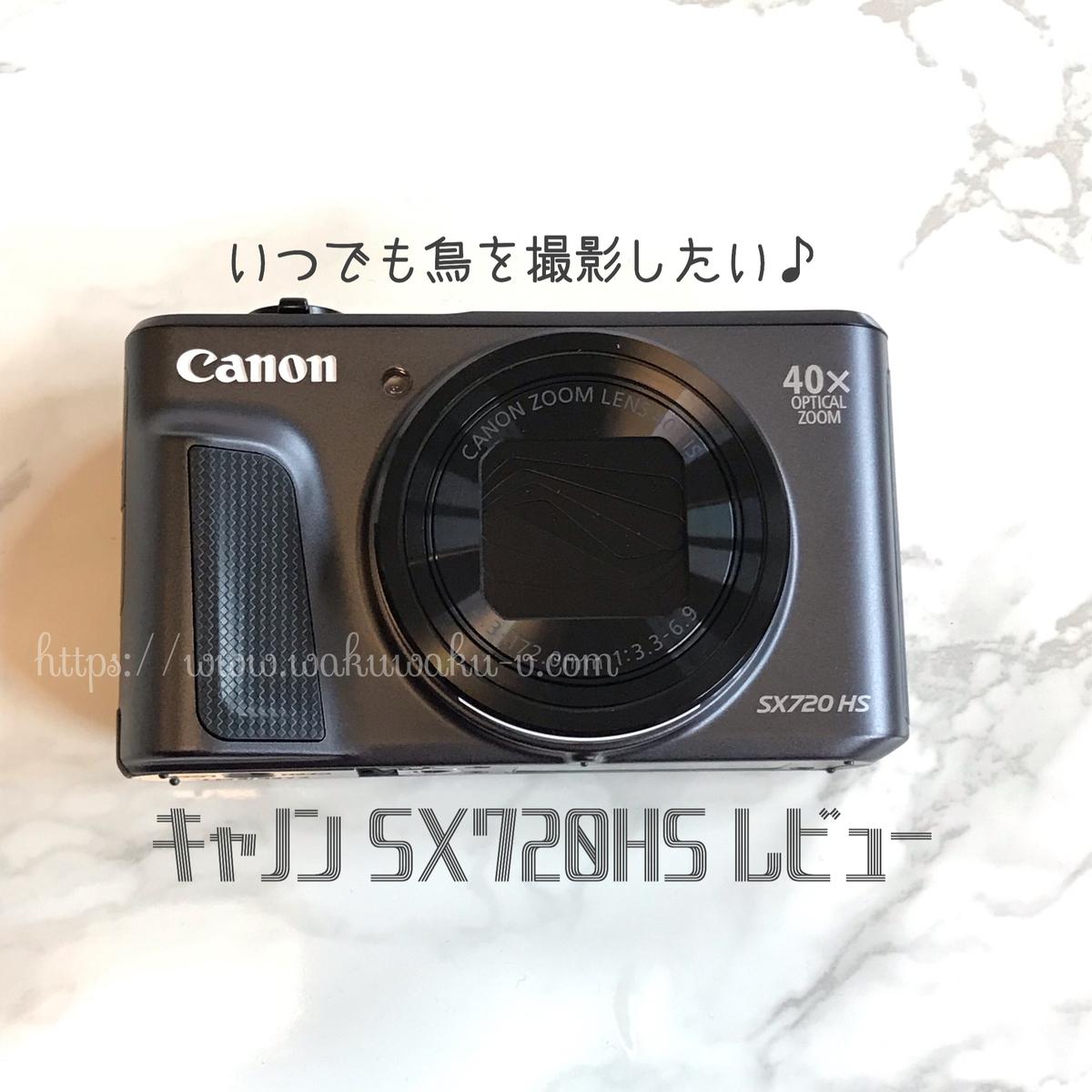 キヤノン SX720 HS 野鳥撮影 撮影写真 動画 レビュー 評判 口コミ 買った 軽い デジカメ おすすめ