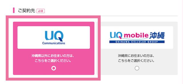 UQモバイル 変えた 口コミ ブログ レビュー 電波 後悔