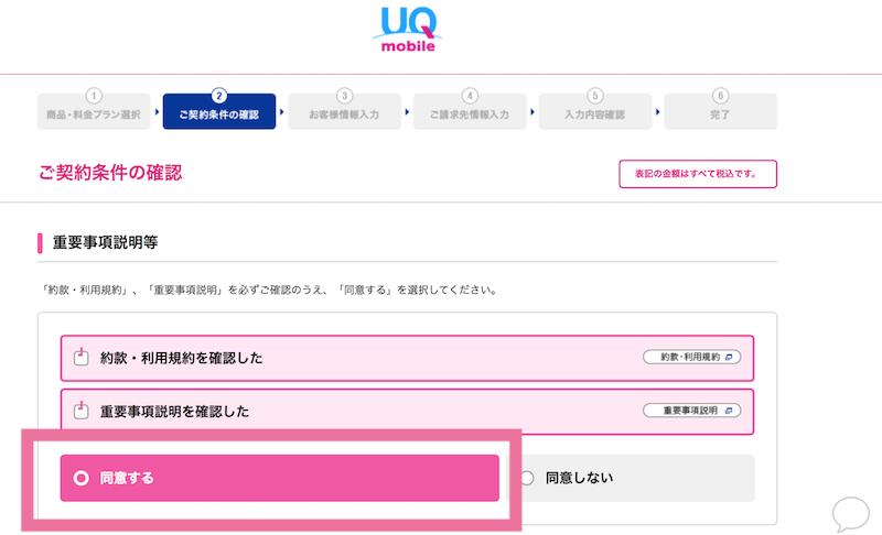 UQ 申し込み 方法 ブログ わかりやすく iPhone
